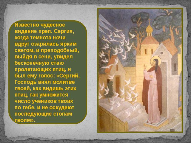 Известно чудесное видение преп. Сергия, когда темнота ночи вдруг озарилась яр...