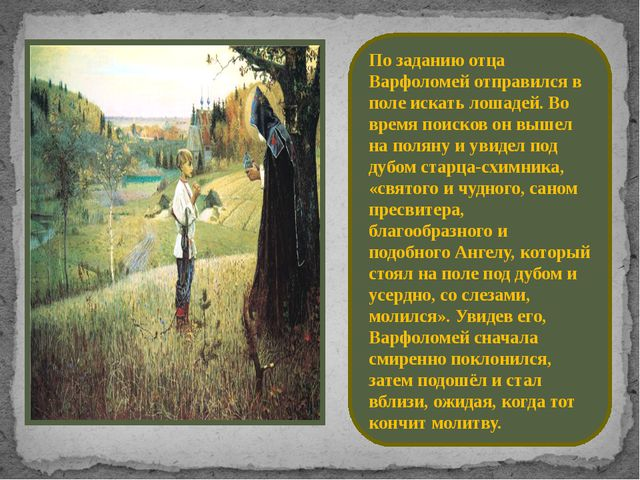 По заданию отца Варфоломей отправился в поле искать лошадей. Во время поисков...