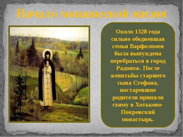 Начало монашеской жизни Около 1328 года сильно обедневшая семья Варфоломея бы...