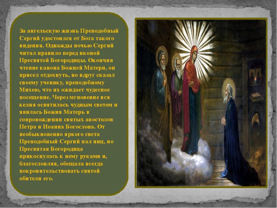 За ангельскую жизнь Преподобный Сергий удостоился от Бога такого видения. Одн...