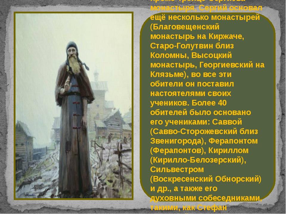 Кроме Троице-Сергиева монастыря, Сергий основал ещё несколько монастырей (Бл...