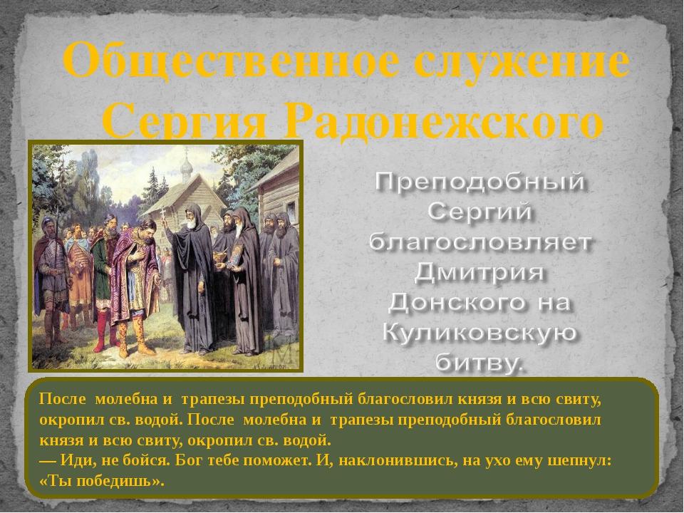 Общественное служение Сергия Радонежского После молебна и трапезы преподобны...