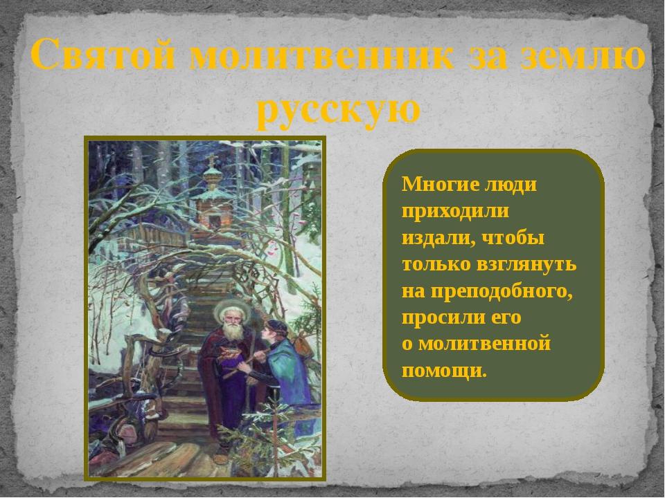 Святой молитвенник за землю русскую Многие люди приходили издали, чтобы тольк...