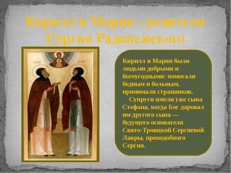 Кирилл и Мария - родители Сергия Радонежского Кирилл и Мария были людьми добр...