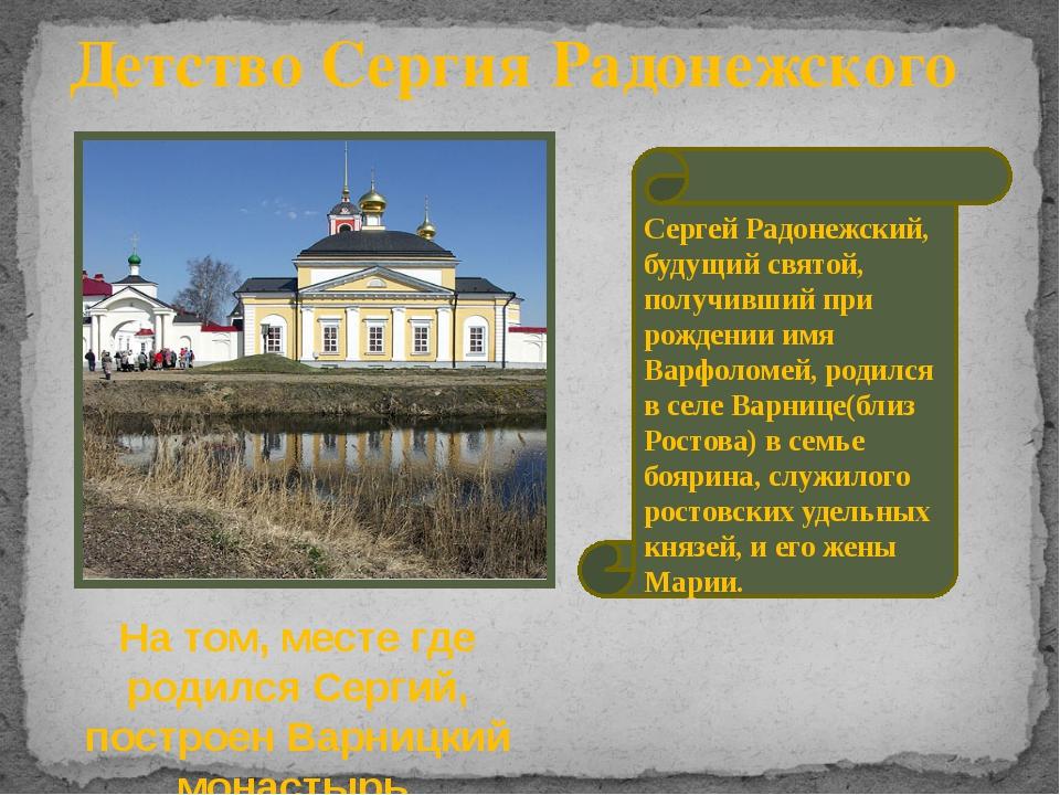 Детство Сергия Радонежского На том, месте где родился Сергий, построен Варниц...