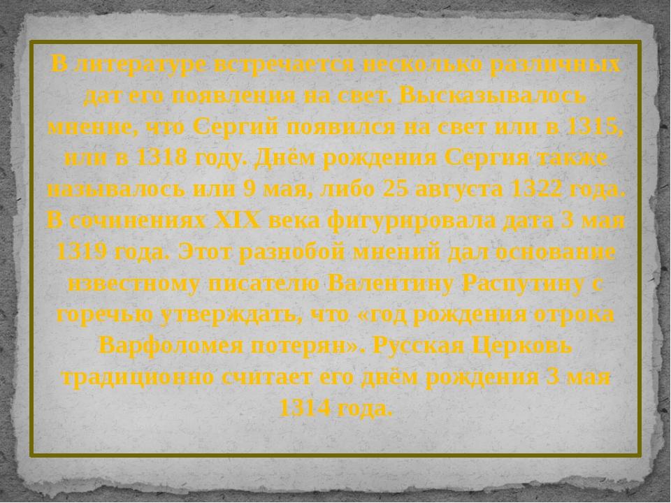 В литературе встречается несколько различных дат его появления на свет. Выска...
