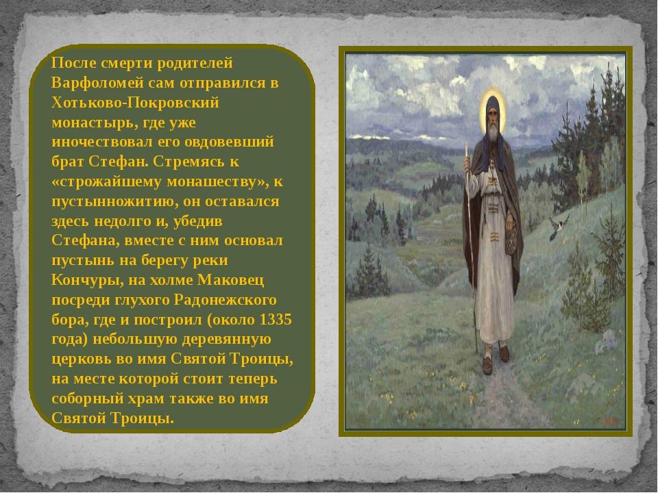 После смерти родителей Варфоломей сам отправился в Хотьково-Покровский монас...