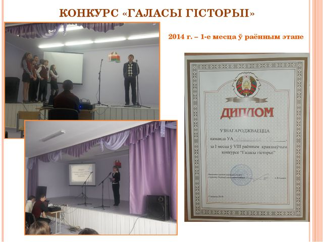 КОНКУРС «ГАЛАСЫ ГІСТОРЫІ» 2014 г. – 1-е месца ў раённым этапе