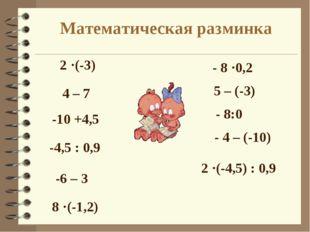 2 ·(-3) 4 – 7 - 8 ·0,2 -10 +4,5 5 – (-3) - 8:0 -6 – 3 8 ·(-1,2) - 4 – (-10)
