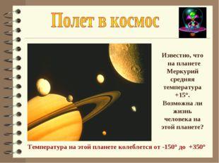 Известно, что на планете Меркурий средняя температура +15°. Возможна ли жизнь