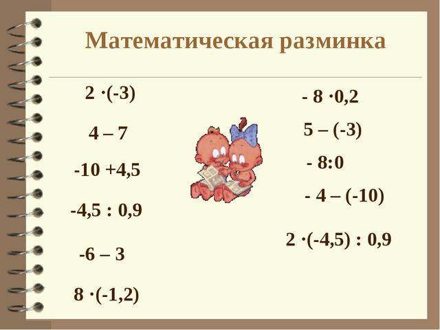 2 ·(-3) 4 – 7 - 8 ·0,2 -10 +4,5 5 – (-3) - 8:0 -6 – 3 8 ·(-1,2) - 4 – (-10)...