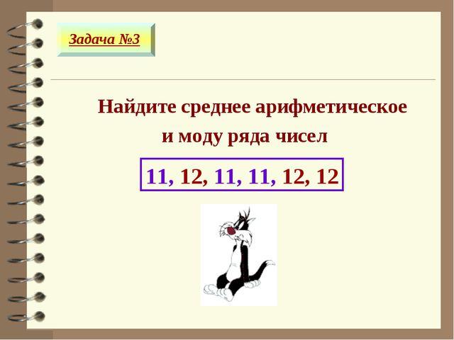 Найдите среднее арифметическое и моду ряда чисел 11, 12, 11, 11, 12, 12 Зада...