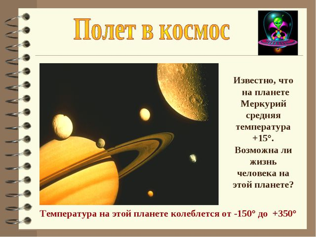 Известно, что на планете Меркурий средняя температура +15°. Возможна ли жизнь...