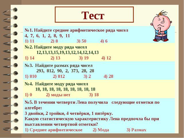 Тест №5. В течении четверти Лена получила следующие отметки по алгебре: 3 дво...