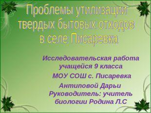 Исследовательская работа учащейся 9 класса МОУ СОШ с. Писаревка Антиповой Да