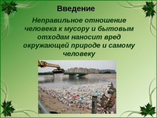 Неправильное отношение человека к мусору и бытовым отходам наносит вред окру
