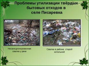 Проблемы утилизации твёрдых бытовых отходов в селе Писаревка Несанкционирован