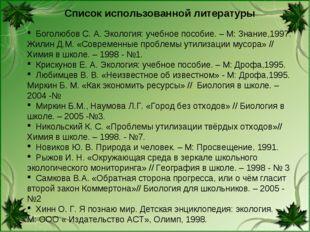 Список использованной литературы  Боголюбов С. А. Экология: учебное пособие.
