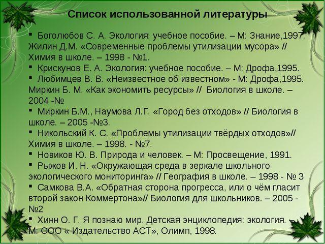 Список использованной литературы  Боголюбов С. А. Экология: учебное пособие....