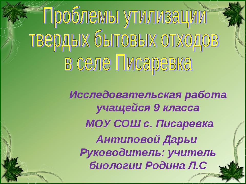 Исследовательская работа учащейся 9 класса МОУ СОШ с. Писаревка Антиповой Да...