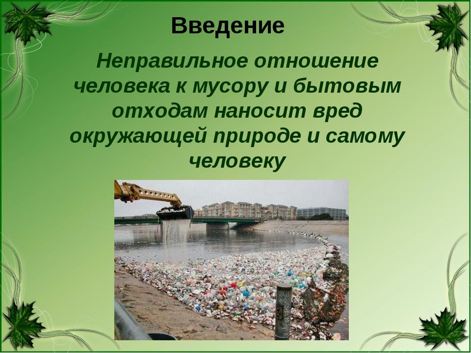 Неправильное отношение человека к мусору и бытовым отходам наносит вред окру...