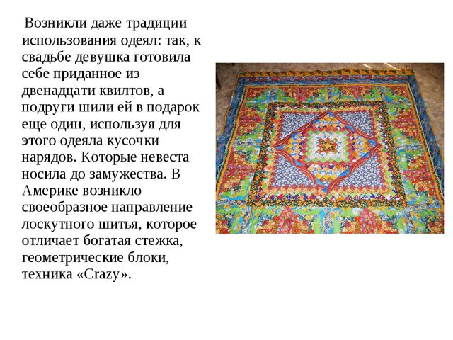 Возникли даже традиции использования одеял: так, к свадьбе девушка готовила...