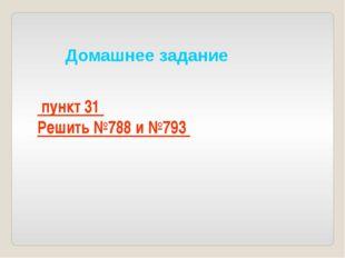 Домашнее задание пункт 31 Решить №788 и №793