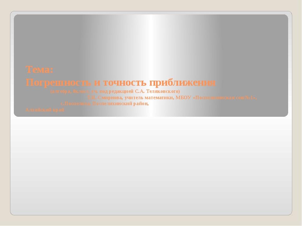 Тема: Погрешность и точность приближения (алгебра, 8класс, уч. под редакцией...