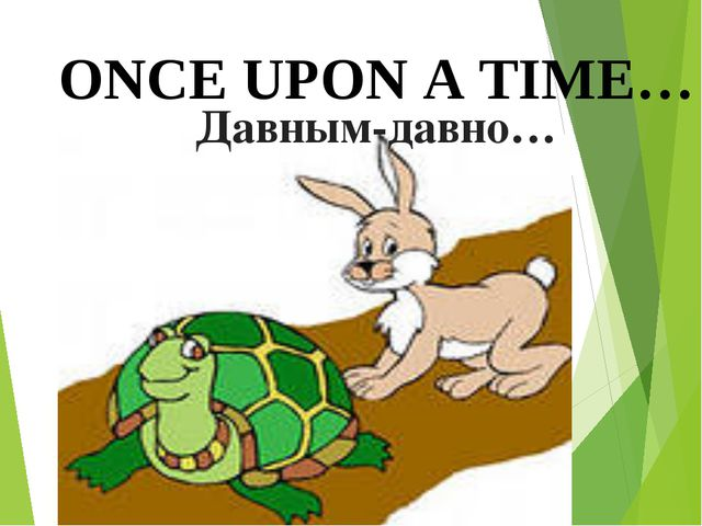 ONCE UPON A TIME… Давным-давно…
