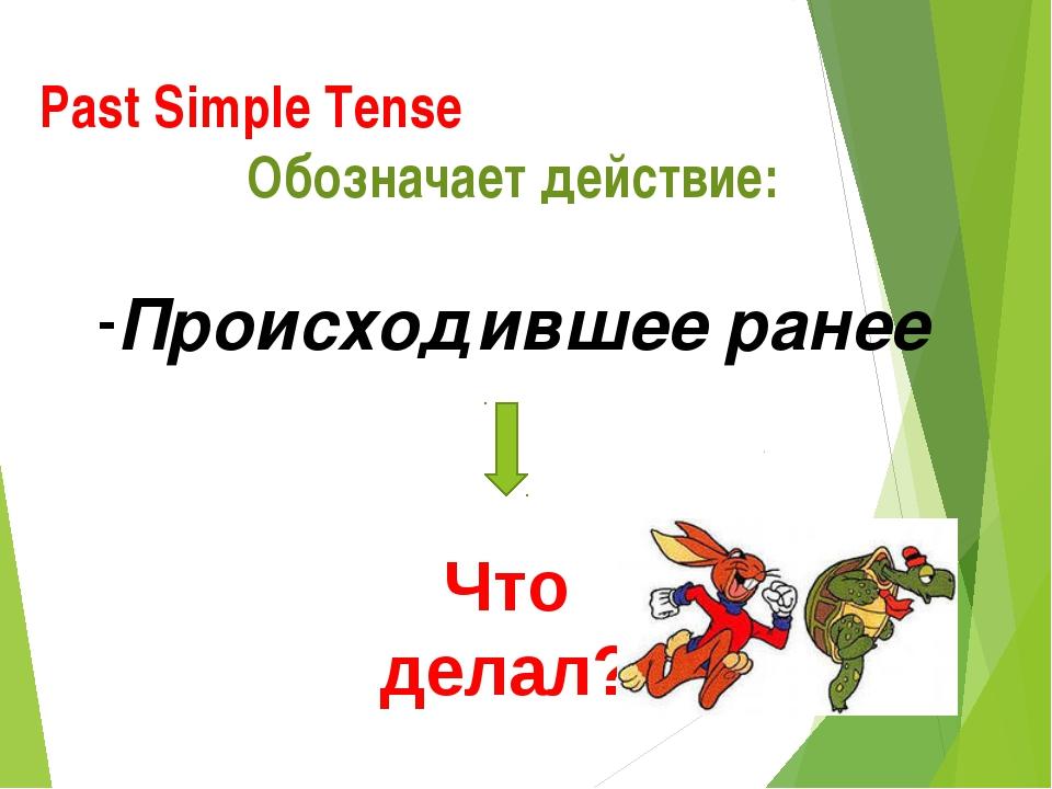 Past Simple Tense Обозначает действие: Происходившее ранее Что делал?