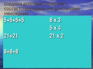 5+5+5+5 21+21 8+8+8