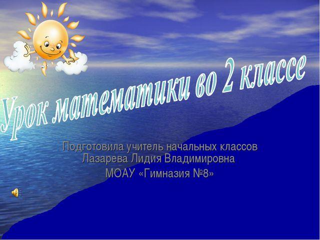 Подготовила учитель начальных классов Лазарева Лидия Владимировна МОАУ «Гимна...