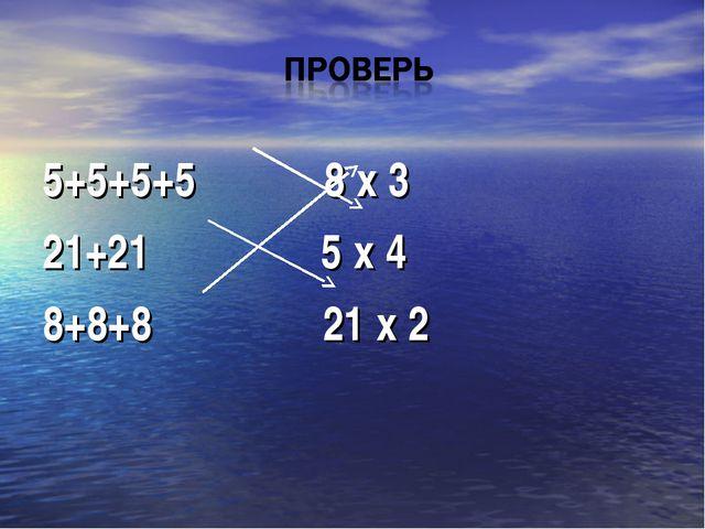 5+5+5+5  8 х 3 21+21 5 х 4  8+8+8 21 х 2