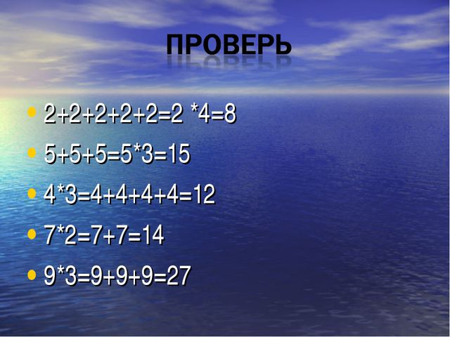 2+2+2+2+2=2 *4=8 5+5+5=5*3=15 4*3=4+4+4+4=12 7*2=7+7=14 9*3=9+9+9=27