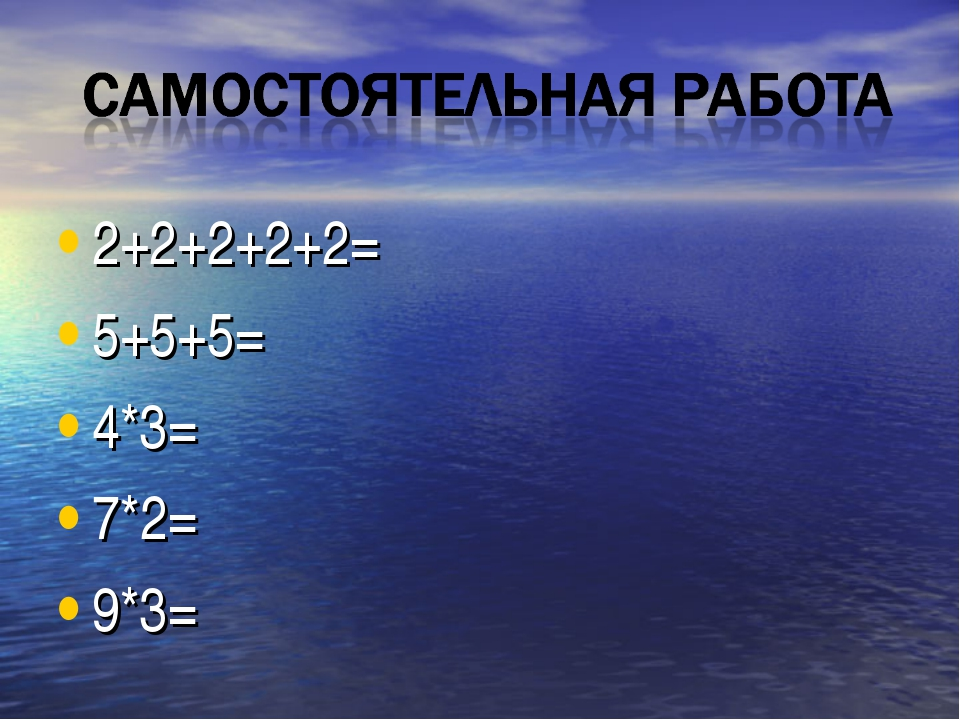 2+2+2+2+2= 5+5+5= 4*3= 7*2= 9*3=