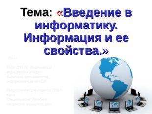 Тема: «Введение в информатику. Информация и ее свойства.» ГБОУ СПО СК «Буденн