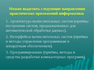 Можно выделить следующие направления практических приложений информатики. 1.