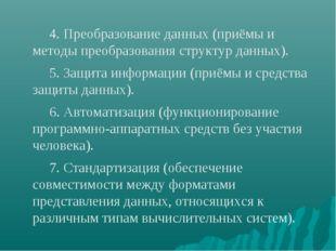 4. Преобразование данных (приёмы и методы преобразования структур данных). 5.