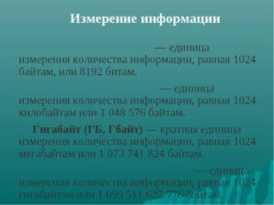 Измерение информации Килоба́йт (КБ, Кбайт) — единица измерения количества инф