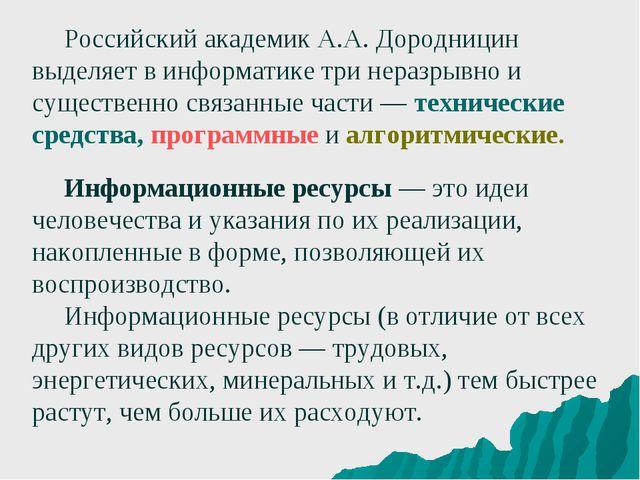 Российский академик А.А. Дородницин выделяет в информатике три неразрывно и с...