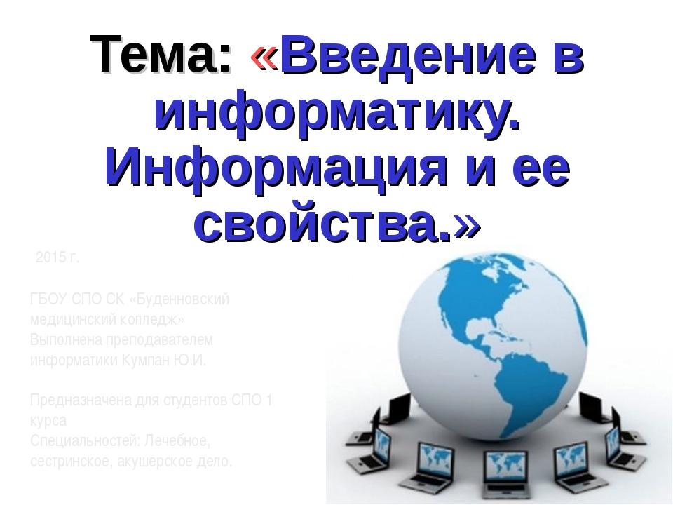 Тема: «Введение в информатику. Информация и ее свойства.» ГБОУ СПО СК «Буденн...