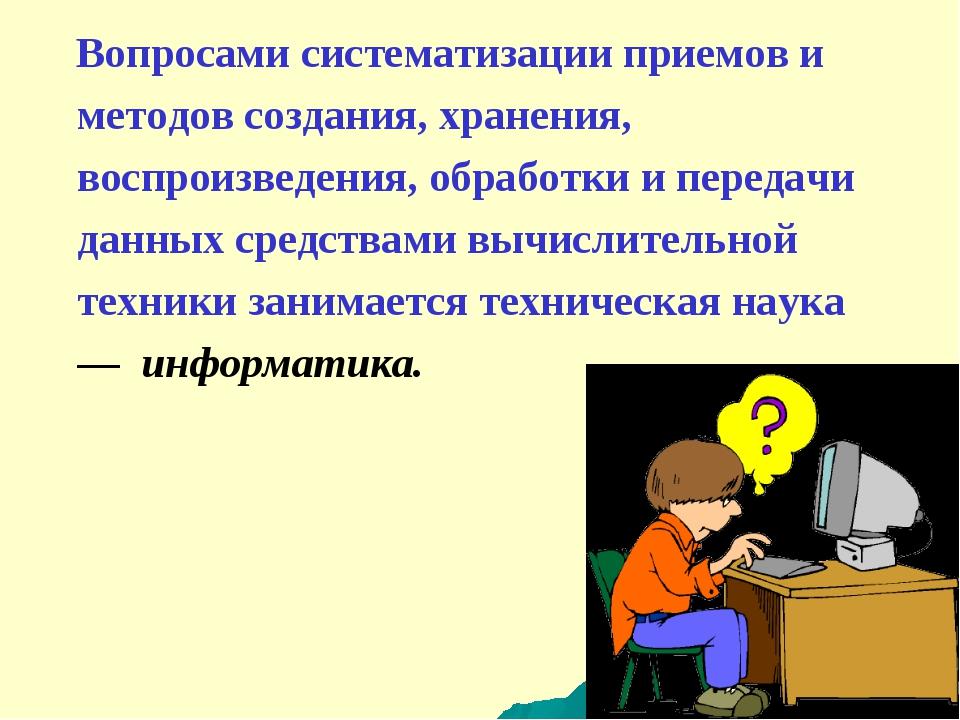 Вопросами систематизации приемов и методов создания, хранения, воспроизведен...