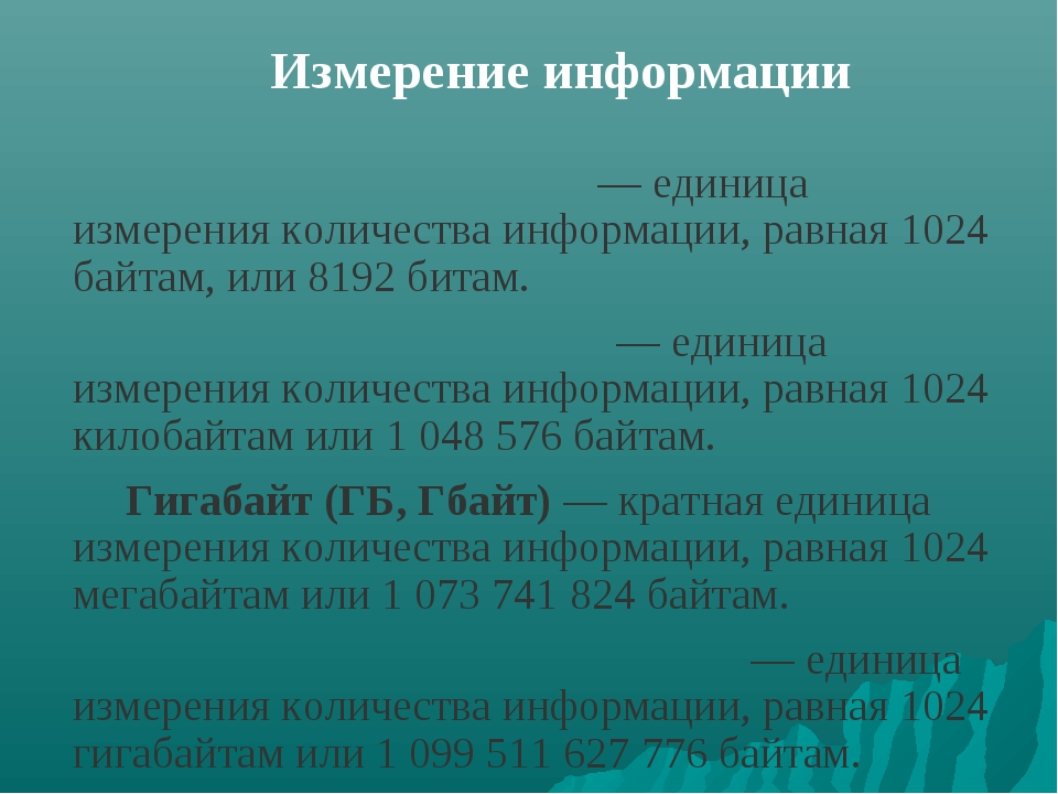 Измерение информации Килоба́йт (КБ, Кбайт) — единица измерения количества инф...