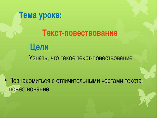 Тема урока: Цели: Текст-повествование Узнать, что такое текст-повествование П...