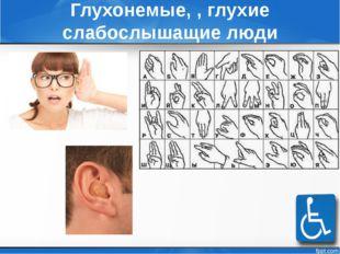 Глухонемые, , глухие слабослышащие люди