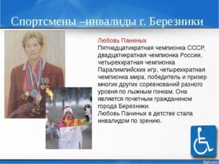 Спортсмены –инвалиды г. Березники Любовь Паниных Пятнадцатикратная чемпионка