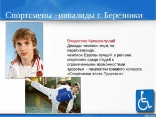 Владислав Кришфалуший Дважды чемпион мира по паратхэквондо. чемпион Европы лу