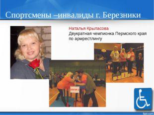 Наталья Крыласова Двукратная чемпионка Пермского края по армрестлингу Спортсм