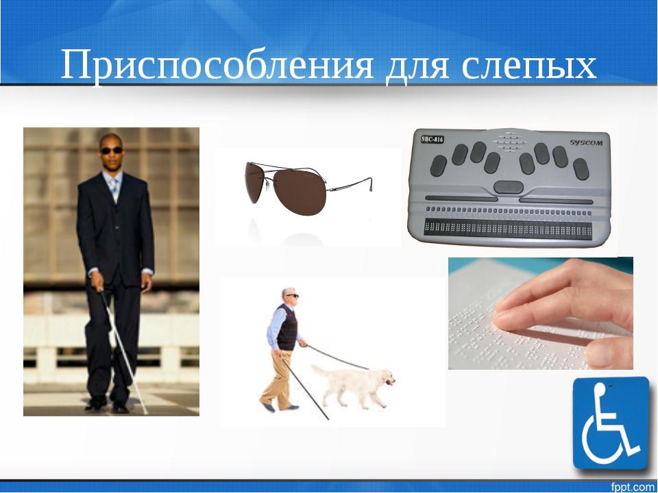 Приспособления для слепых