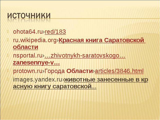 ohota64.ru›red/183 ru.wikipedia.org›КраснаякнигаСаратовскойобласти nsporta...